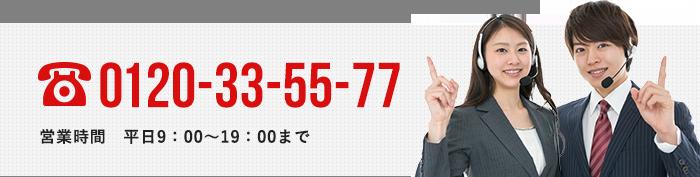 フリーダイヤル:0120-33-55-77 営業時間 平日9:00~19:00まで