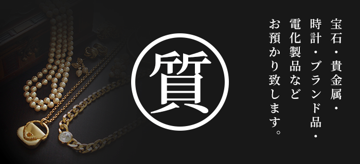 宝石・貴金属・時計・ブランド品・電化製品などお預かり致します。