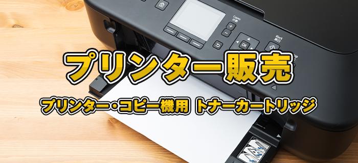 プリンター販売 プリンター・コピー機用 トナーカートリッジ