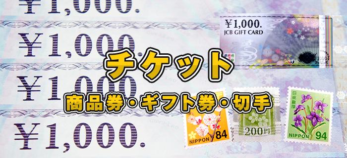 チケット 商品券・ギフト券・切手