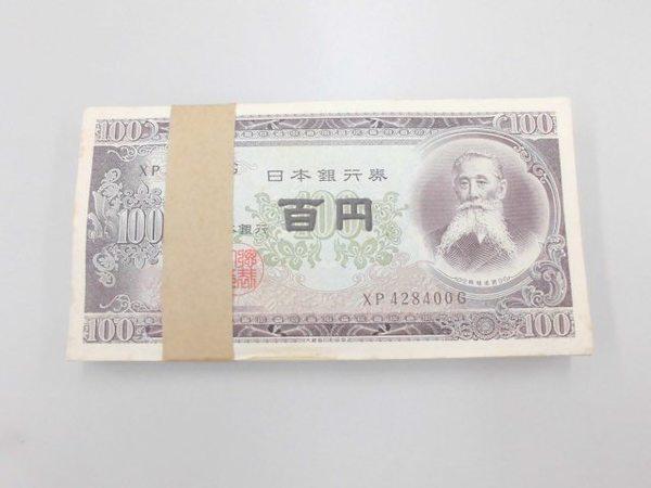古銭 板垣退助 100円札サムネイル