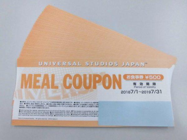 USJ お食事券「ミールクーポン」を買取しましたサムネイル