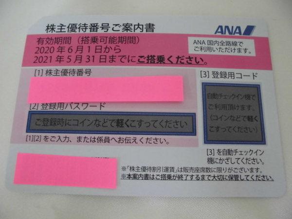ANA株主優待券買取りました。サムネイル